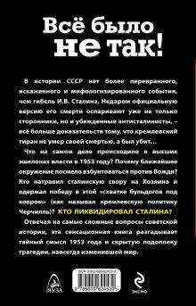 Обложка сзади 1953: Ликвидация Сталина Вениамин Кольковский