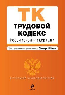 Обложка Трудовой кодекс Российской Федерации : текст с изм. и доп. на 20 января 2013 г.