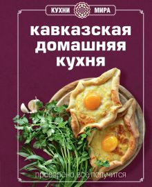 - Книга Гастронома Кавказская домашняя кухня (новое оформление) обложка книги