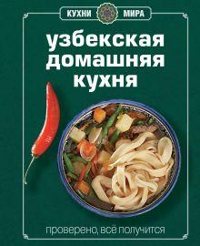 - Книга Гастронома Узбекская домашняя кухня (новое оформление) обложка книги