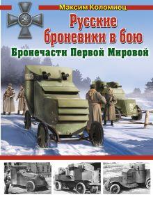 Коломиец М. - Русские броневики в бою. Бронечасти Первой Мировой обложка книги