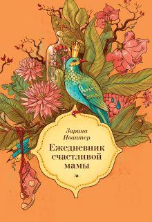 Ивантер З. - Ежедневник счастливой мамы обложка книги