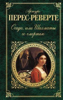 Перес-Реверте А. - Осада, или шахматы со смертью обложка книги