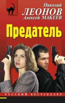 Обложка Предатель Николай Леонов, Алексей Макеев