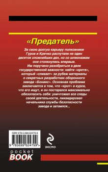 Обложка сзади Предатель Николай Леонов, Алексей Макеев