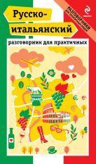 Русско-итальянский разговорник для практичных