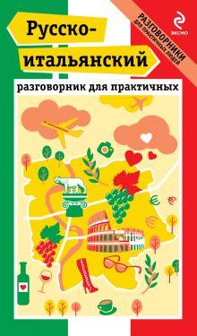 Гава Г.В. - Русско-итальянский разговорник для практичных обложка книги