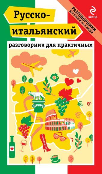 Русско-итальянский разговорник для практичных Гава Г.В.