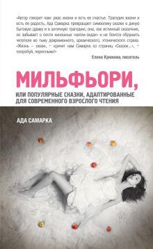 Самарка А. - Мильфьори, или Популярные сказки, адаптированные для современного взрослого чтения обложка книги