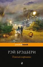 Брэдбери Р. - Темный карнавал обложка книги