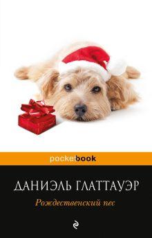 Обложка Рождественский пес Даниэль Глаттауэр