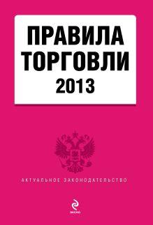 - Правила торговли: текст с изм. и доп. на 2013 обложка книги