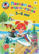 Познаю мир: родная страна: для детей 5-6 лет