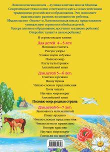 Обложка сзади Познаю мир: родная страна: для детей 5-6 лет Липская Н.М.