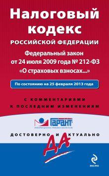 Налоговый кодекс Российской Федерации. Федеральный закон «О страховых взносах…». По состоянию на 25 февраля 2013 года. С комментариями к последним изменениям