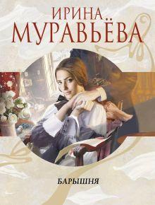 Муравьева И. - Барышня обложка книги