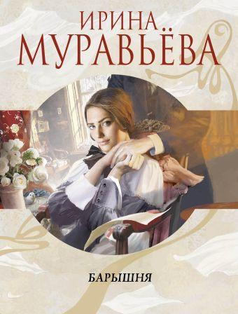 Барышня Муравьева И.