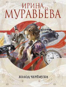 Муравьева И. - Холод черемухи обложка книги