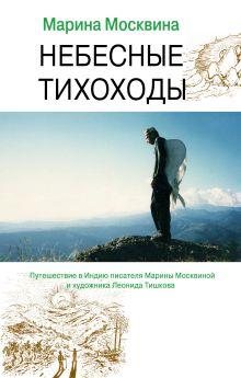 Москвина М. - Небесные тихоходы обложка книги