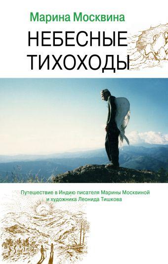 Небесные тихоходы Москвина М.