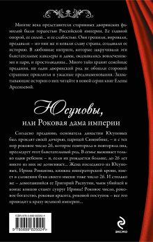 Обложка сзади Юсуповы, или Роковая дама империи Елена Арсеньева