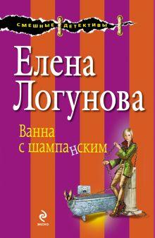 Логунова Е.И. - Ванна с шампанским обложка книги
