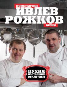 Ивлев К., Рожков Ю. - Кухня настоящих мужчин (подарок, магнитная фоторамка) обложка книги