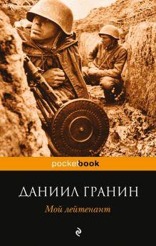 Гранин Д. - Мой лейтенант обложка книги