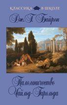 Байрон Дж.Г. - Паломничество Чайльд-Гарольда' обложка книги