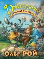 Рой О. - Медовик без мёда обложка книги