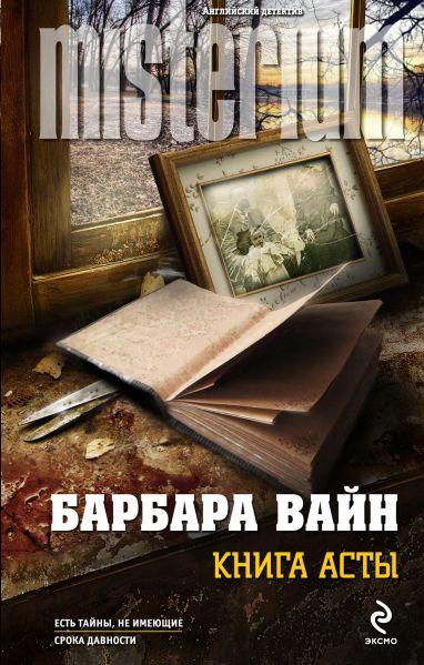 Книга Асты