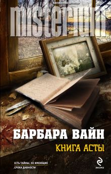 Книга Асты обложка книги