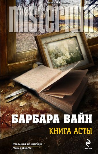 Книга Асты Вайн Б.