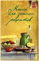 Книга для записи рецептов (оф. 1)