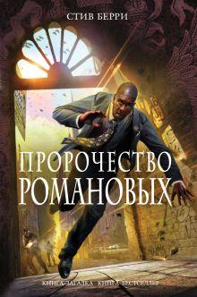 Берри С. - Пророчество Романовых обложка книги