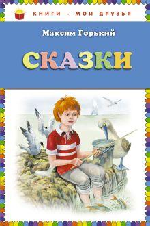 Горький М. - Сказки (ст.кор) обложка книги