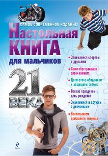 Дронов А. - Настольная книга для мальчиков 21 века обложка книги