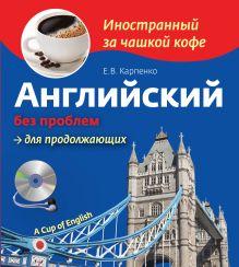 Карпенко Е.В. - Английский без проблем для продолжающих (+СD) обложка книги