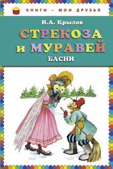 Крылов И.А. - Стрекоза и Муравей. Басни (ст.кор) обложка книги