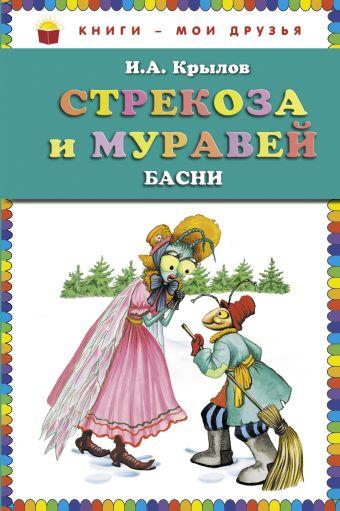 Стрекоза и Муравей. Басни (ст.кор) Крылов И.А.