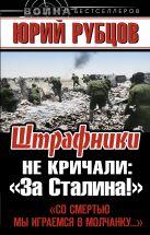 Рубцов Ю.В. - Штрафники не кричали: «За Сталина!»' обложка книги