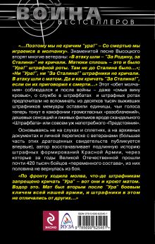Обложка сзади Штрафники не кричали: «За Сталина!» Юрий Рубцов