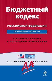 Бюджетный кодекс Российской Федерации. По состоянию на 2013 год. С комментариями к последним изменениям