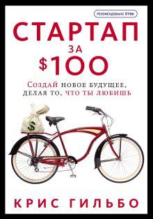 Гильбо К. - Стартап за $100 обложка книги
