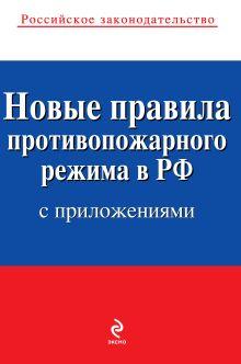 - Новые правила противопожарного режима в Российской Федерации (с приложениями): текст с изм. и доп. на 2013 год обложка книги