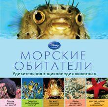 - Морские обитатели обложка книги
