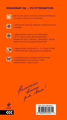 Обложка сзади ФИНЛЯНДИЯ: Хельсинки, Котка, Лаппеенранта, Тампере, Турку : путеводитель