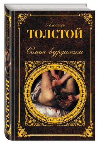 Семья вурдалака Толстой А.К.