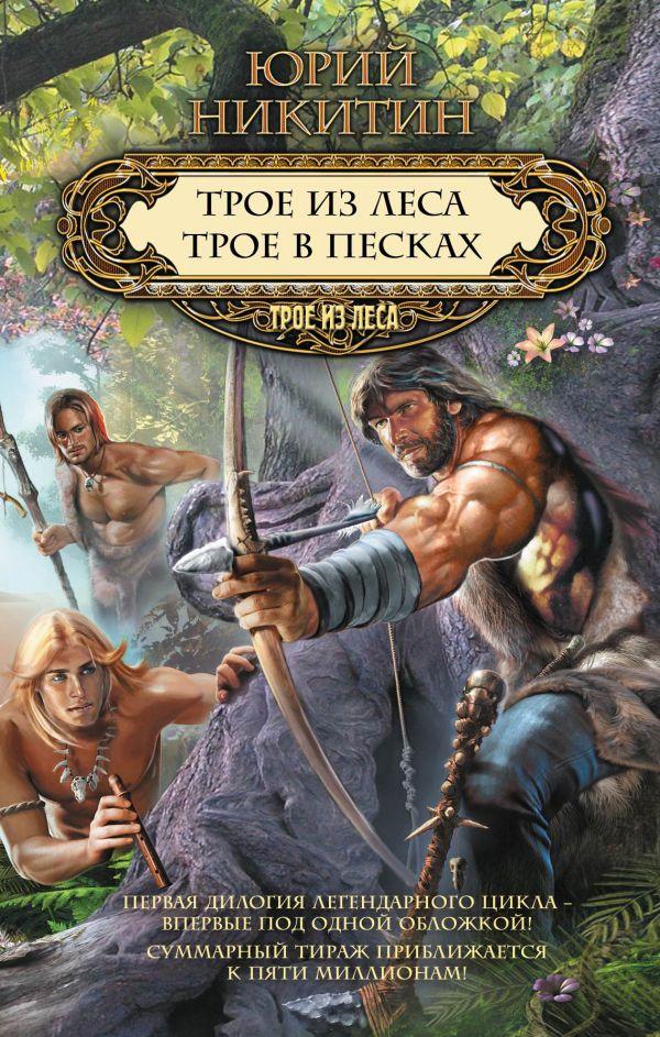 Книга юрий никитин трое из леса скачать