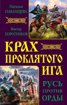 Павлищева Н.П., Поротников В.П. - Крах проклятого Ига. Русь против Орды обложка книги